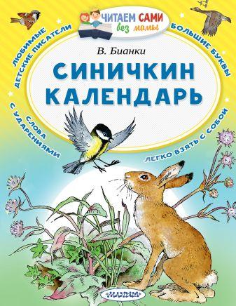 Бианки  В.В. - Синичкин календарь обложка книги