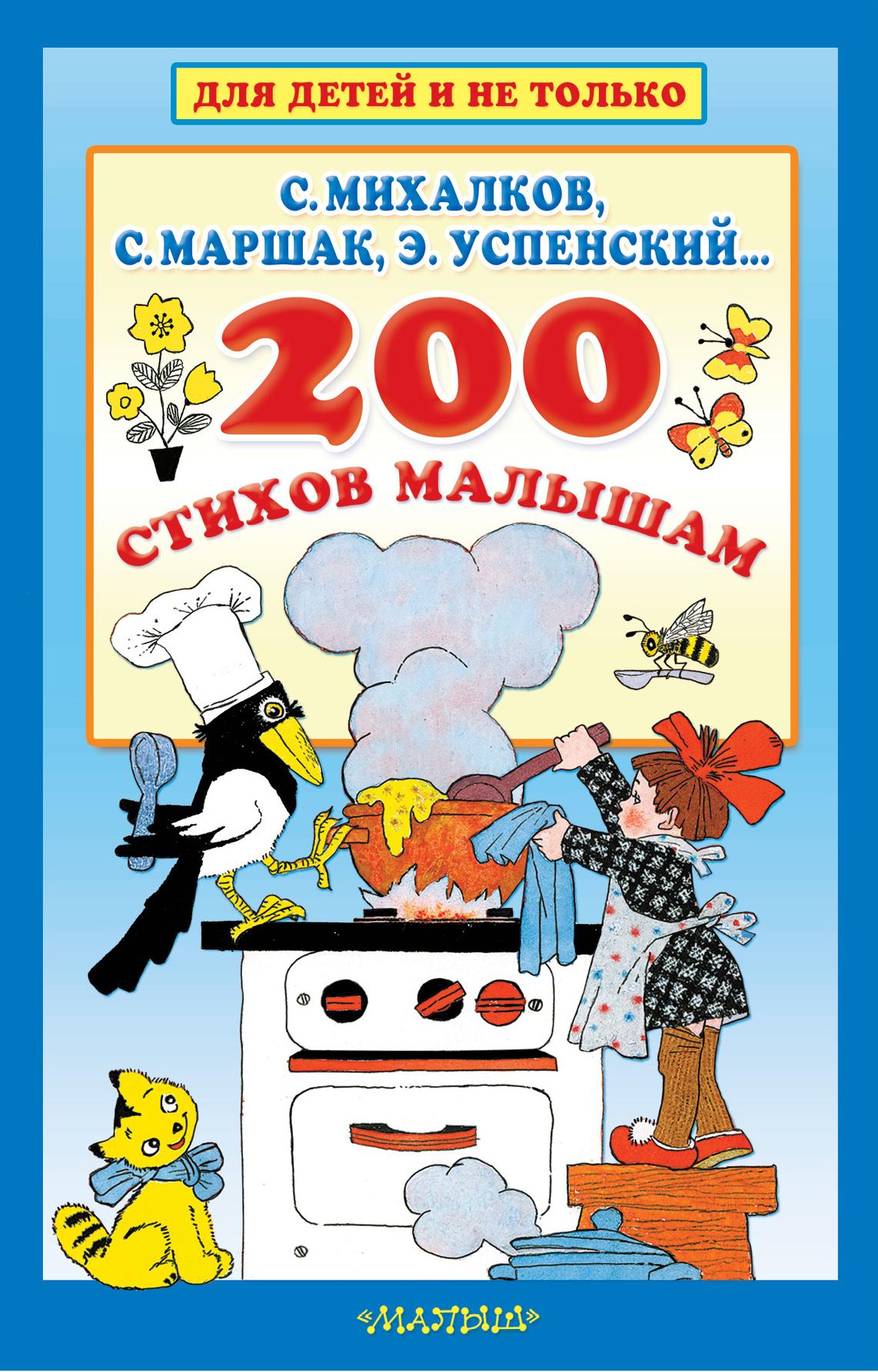 С. Михалков, С. Маршак, Э. Успенский и др. 200 стихов малышам 200 стихов малышам