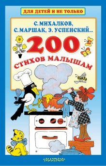 200 стихов малышам
