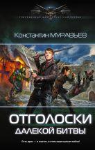 Константин Муравьев - Отголоски далекой битвы' обложка книги