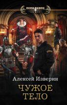 Алексей Изверин - Чужое тело' обложка книги