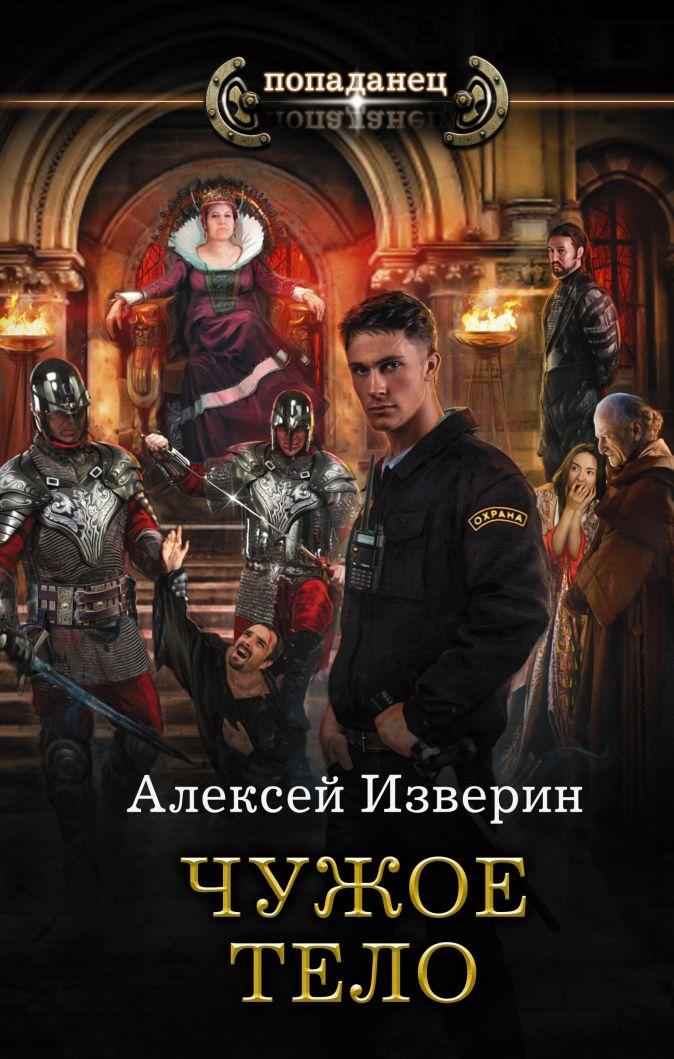 Алексей Изверин - Чужое тело обложка книги