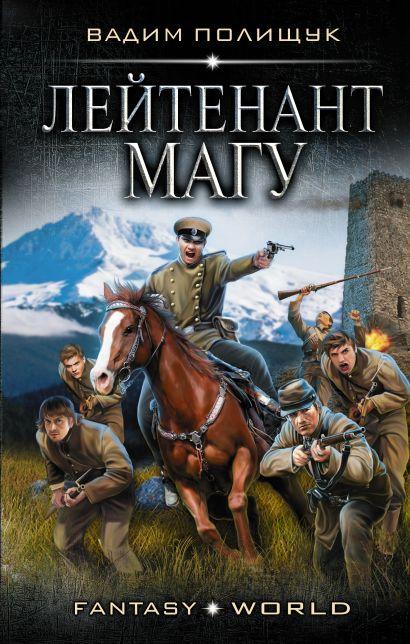 Лейтенант Магу - фото 1
