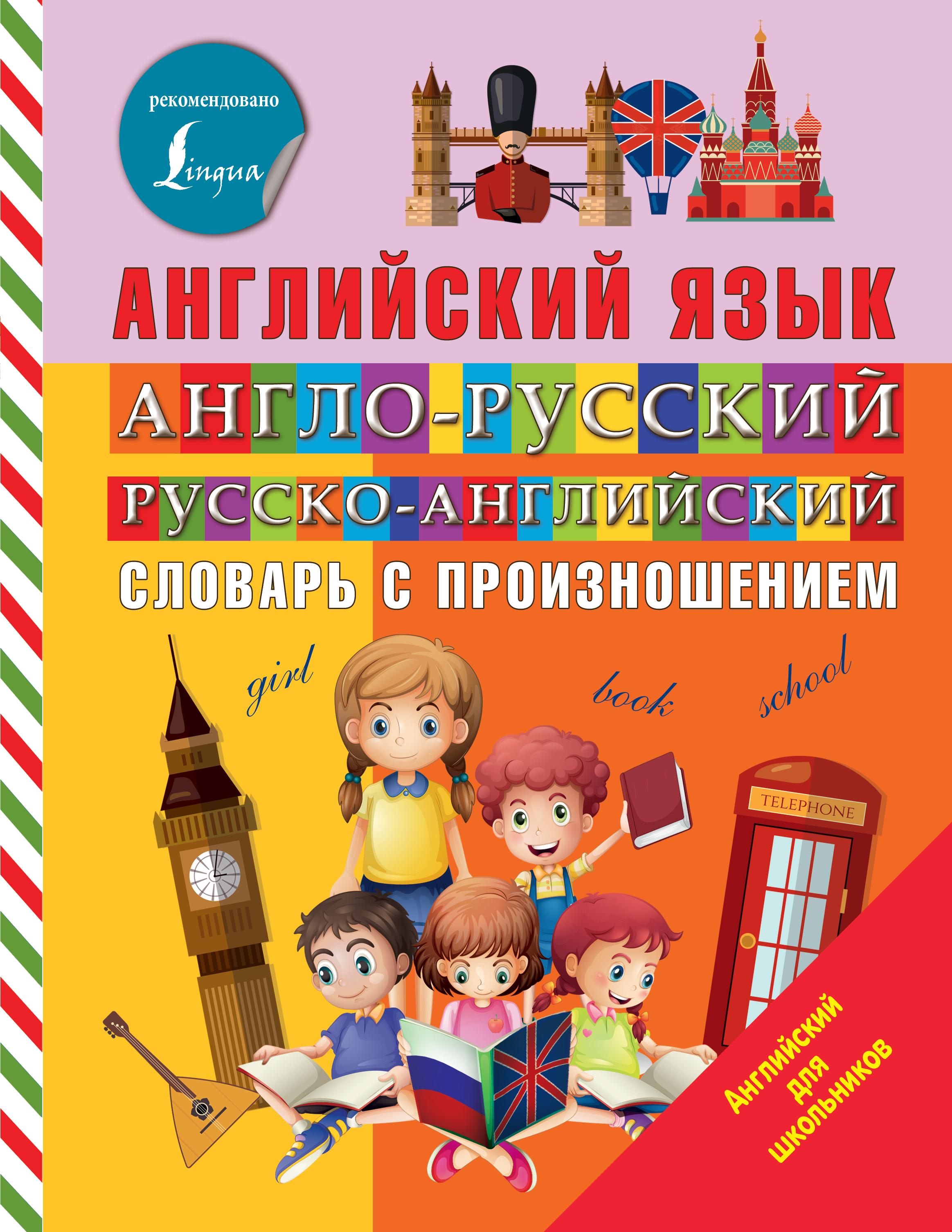 Англо-русский русско-английский словарь с произношением ( Державина Виктория Александровна  )