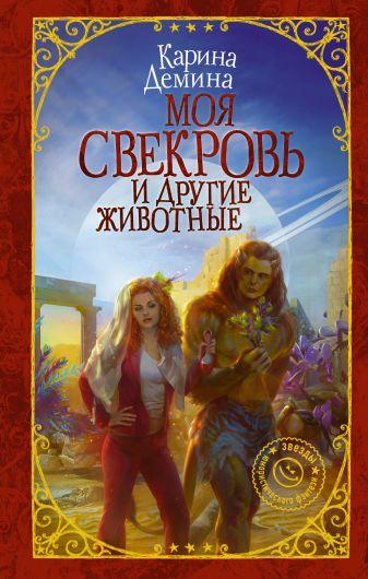 Карина Демина - Моя свекровь и другие животные обложка книги