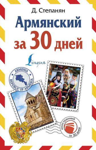 Д. Степанян - Армянский за 30 дней обложка книги