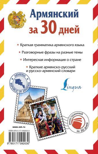 Армянский за 30 дней Д. Степанян