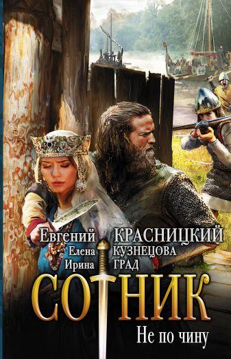 Евгений Красницкий - Сотник. Не по чину обложка книги