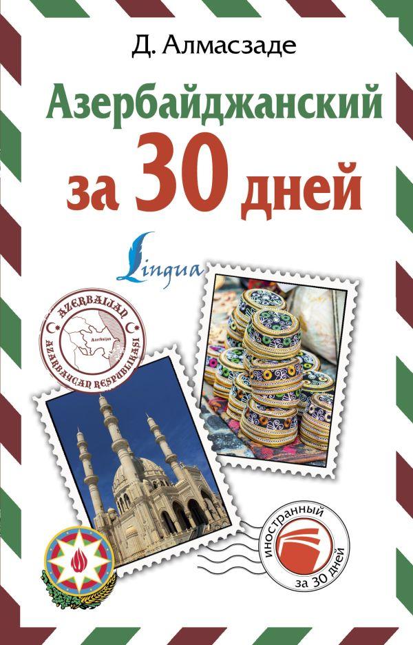 Азербайджанский за 30 дней Алмасзаде Д.