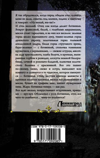 Богомолье Иван Шмелев
