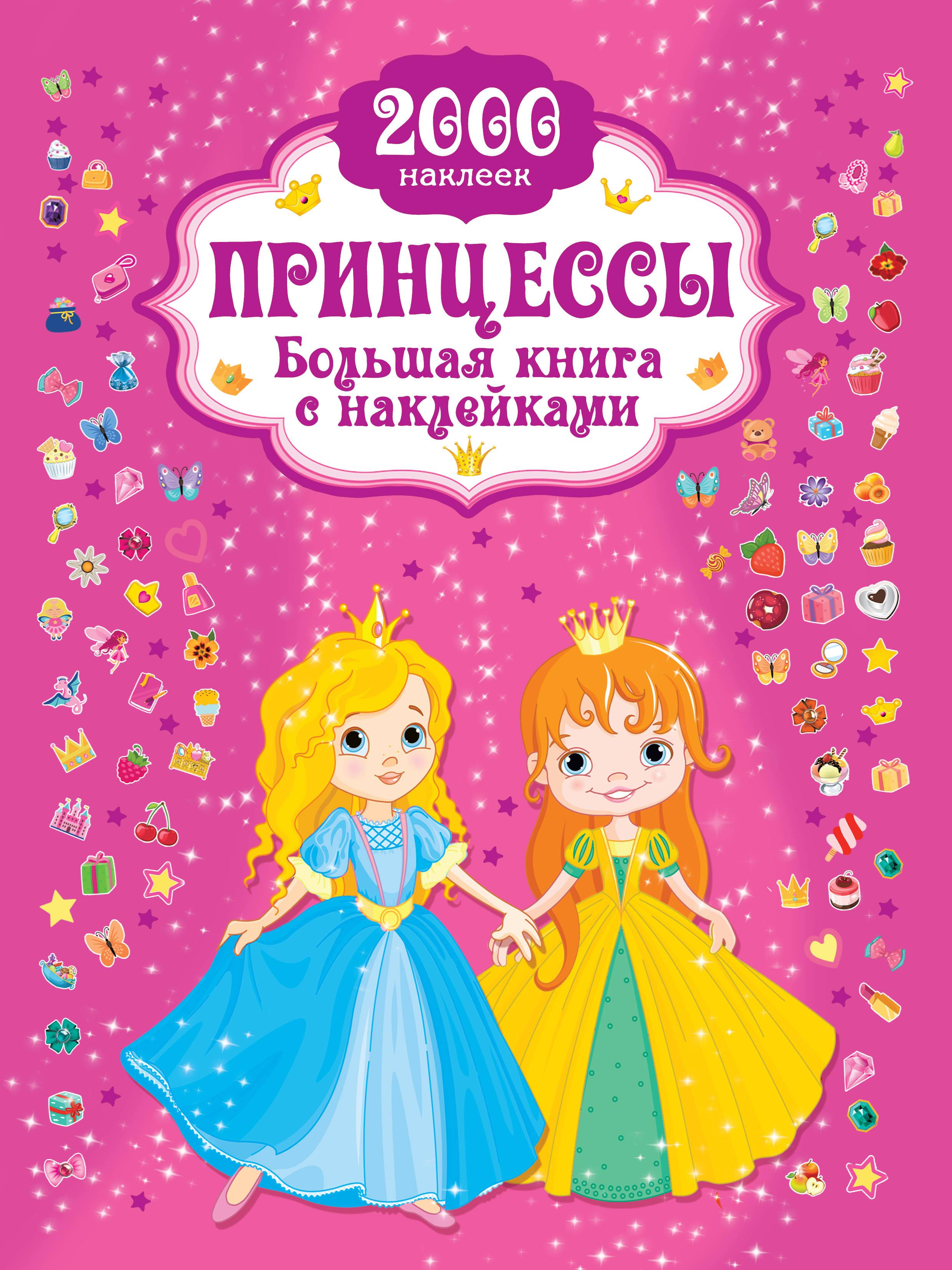 Горбунова И.В. Принцесса. Большая книга с наклейками эксмо книжка с наклейками disney звёздная принцесса и силы зла 500 наклеек для разных миров