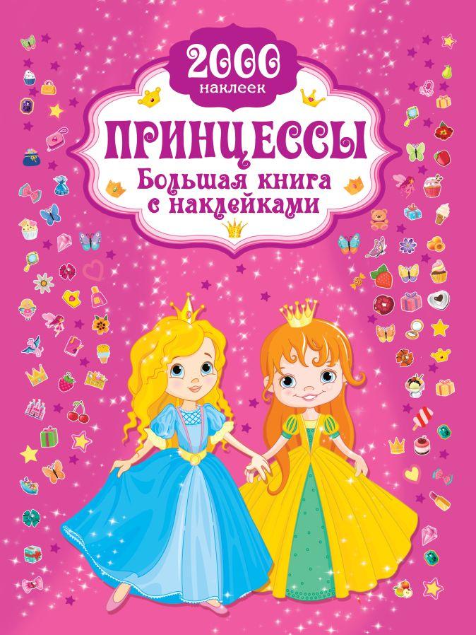 Горбунова И.В. - Принцесса. Большая книга с наклейками обложка книги