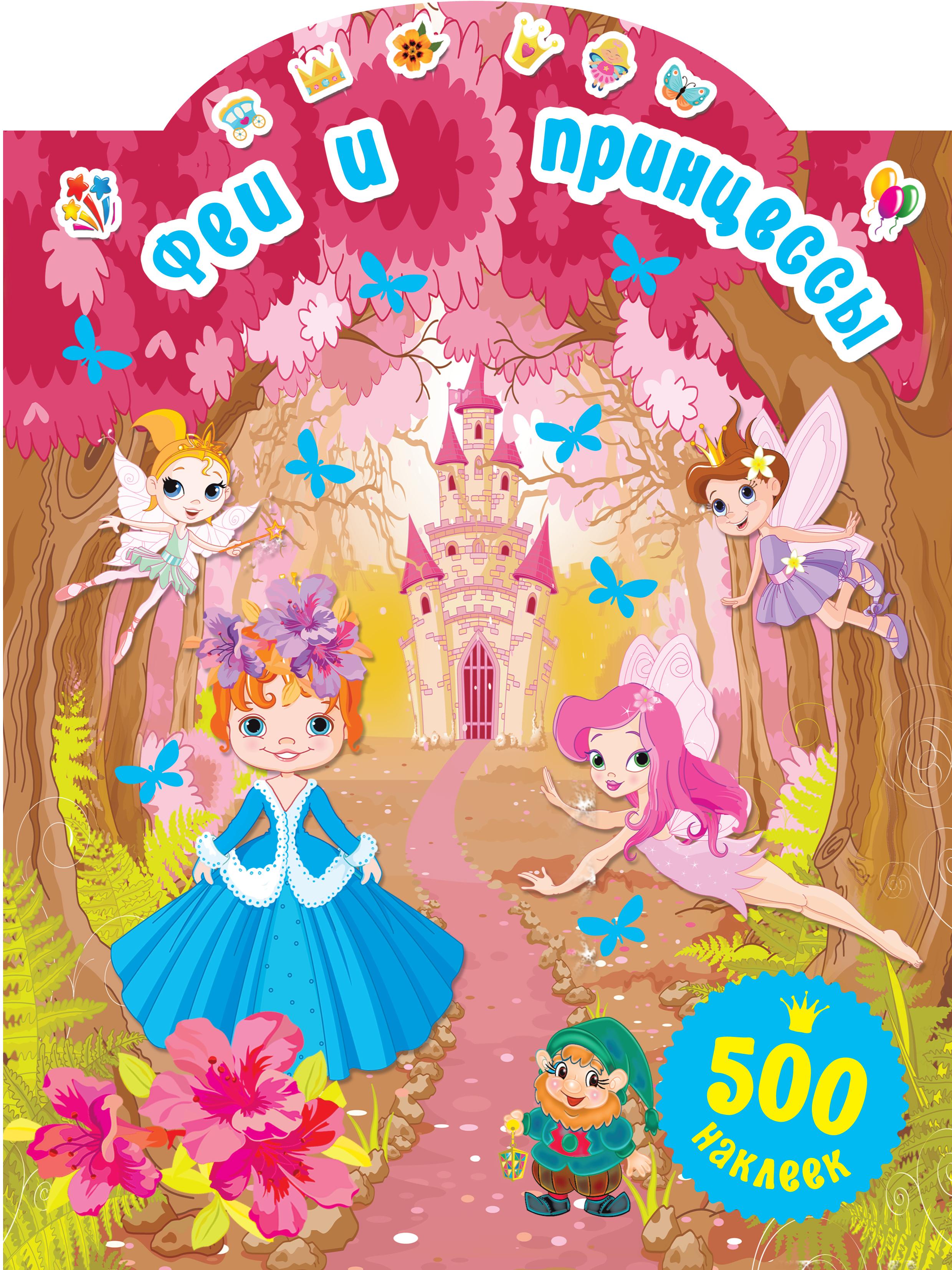 Феи и принцессы наталья ушкина книжка с наклейками и заданиями сказочные принцессы 56 наклеек