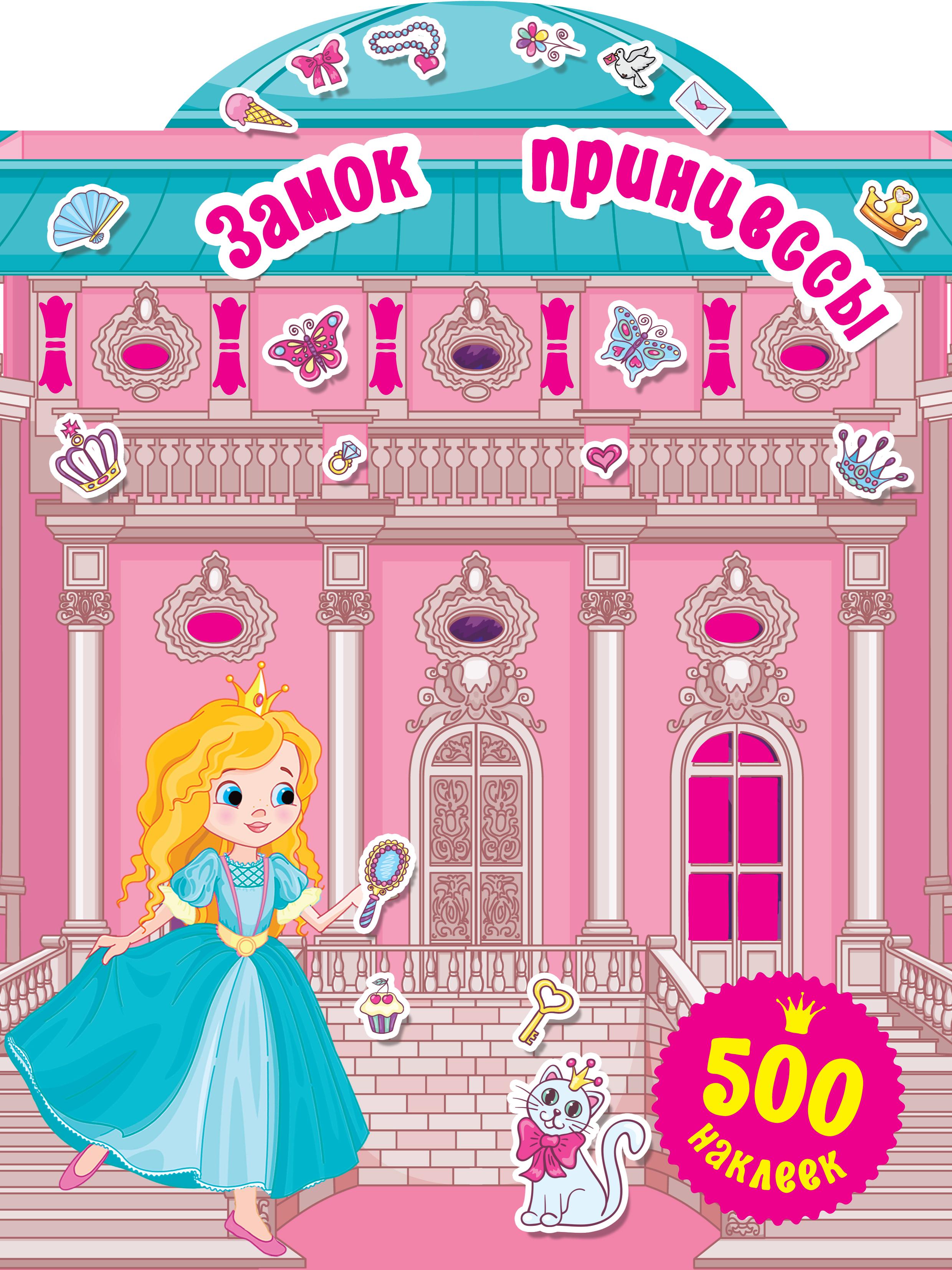 Замок принцессы наталья ушкина книжка с наклейками и заданиями сказочные принцессы 56 наклеек