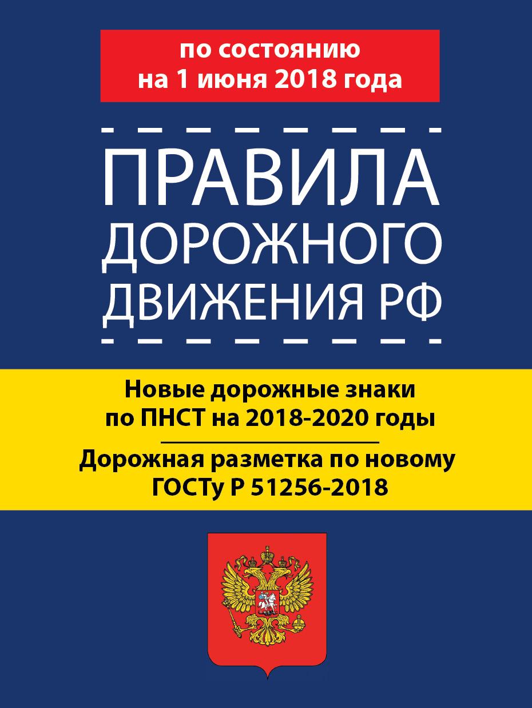Правила дорожного движения РФ по состоянию 1 июня 2018 год. Новые дорожные знаки по ПНСТ на 2018-2020 годы
