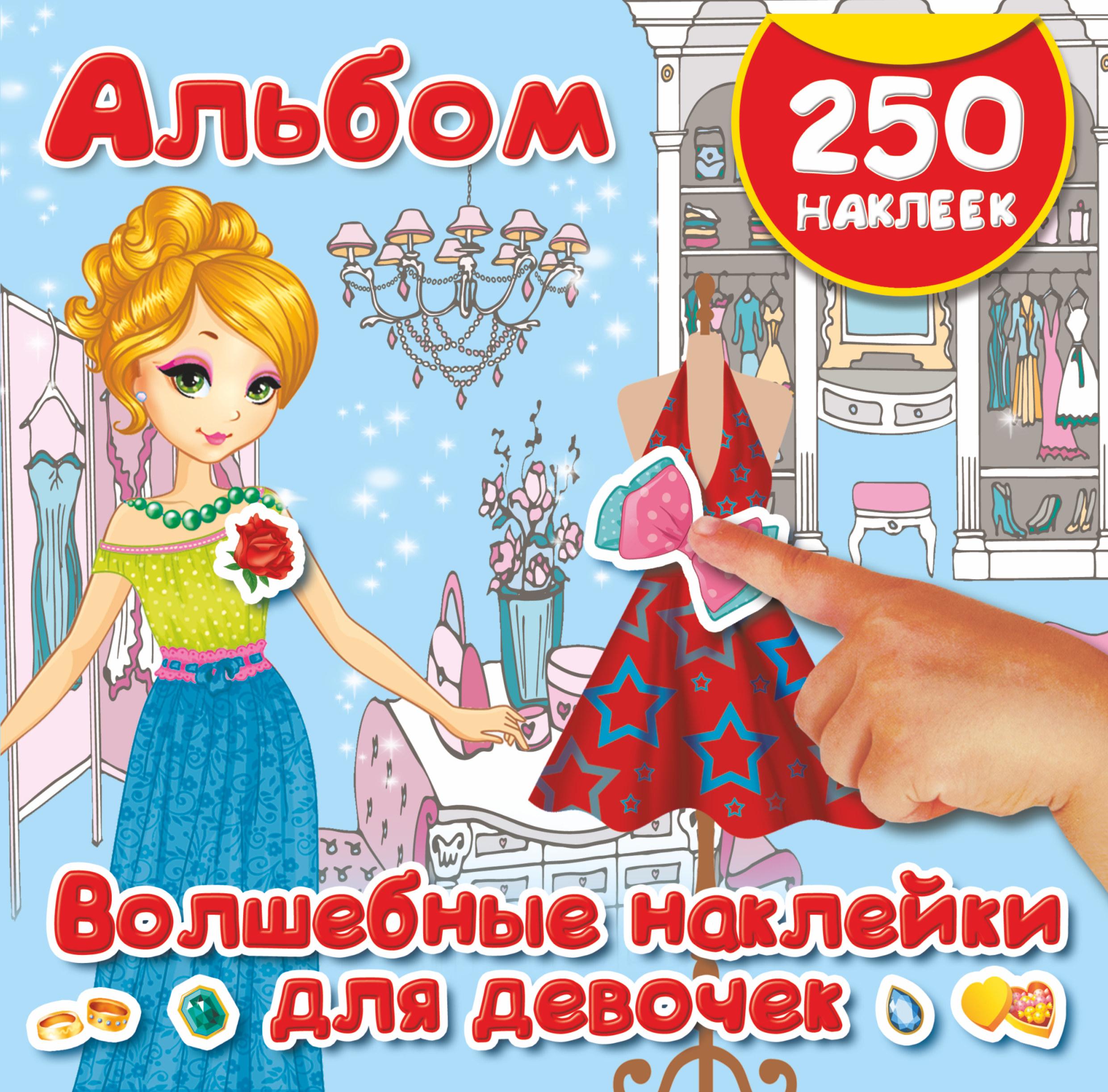 Оковитая Е.В. Волшебные наклейки для девочек волшебные краски для девочек