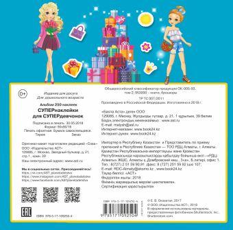 СУПЕРнаклейки для СУПЕРдевчонок Оковитая Е.В.