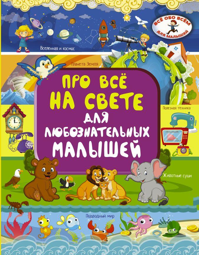 Про всё на свете для любознательных малышей Барановская И.Г., Хомич Е.О.