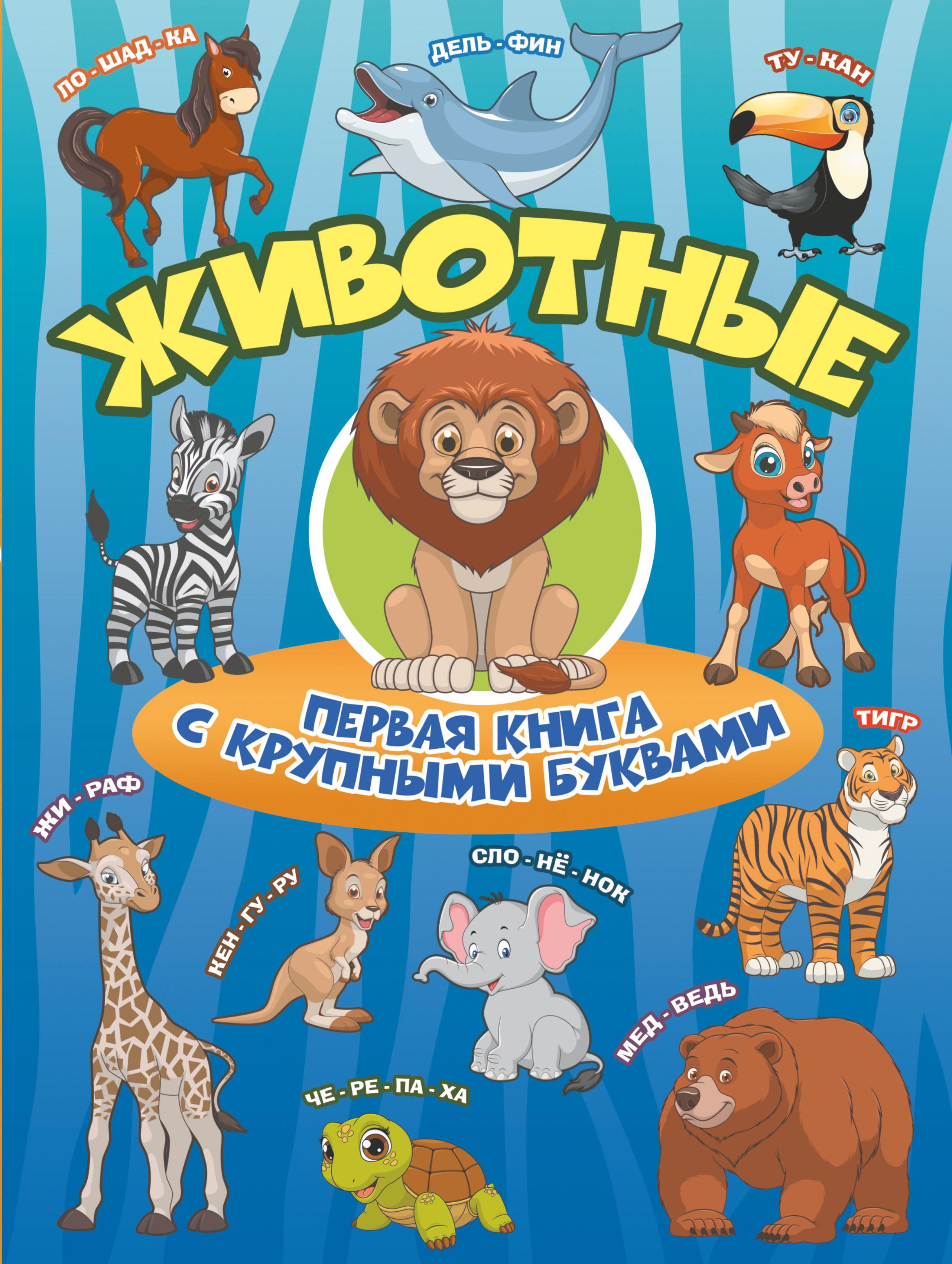 Барановская И.Г. Животные Первая книга с крупными буквами барановская и г животные первая книга с крупными буквами