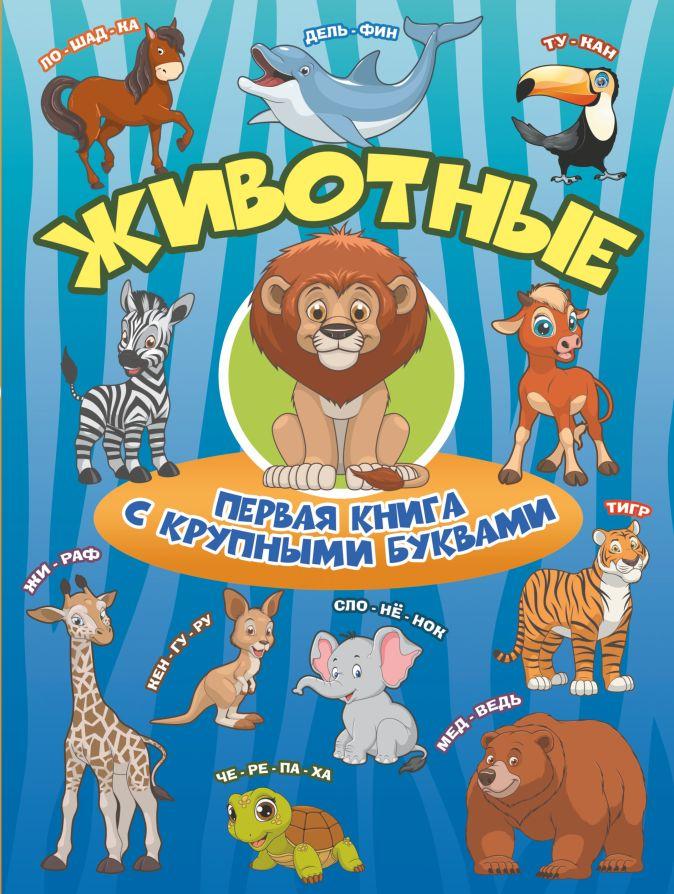 Животные Первая книга с крупными буквами Барановская И.Г.