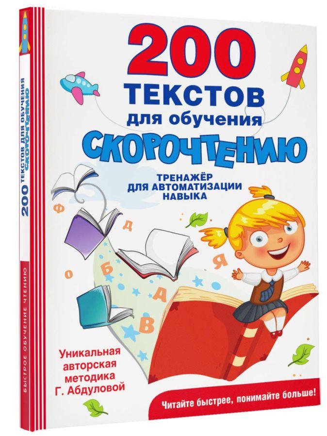 Абдулова Г. - 200 текстов для обучения скорочтению обложка книги