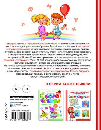 200 текстов для обучения скорочтению Абдулова Г.