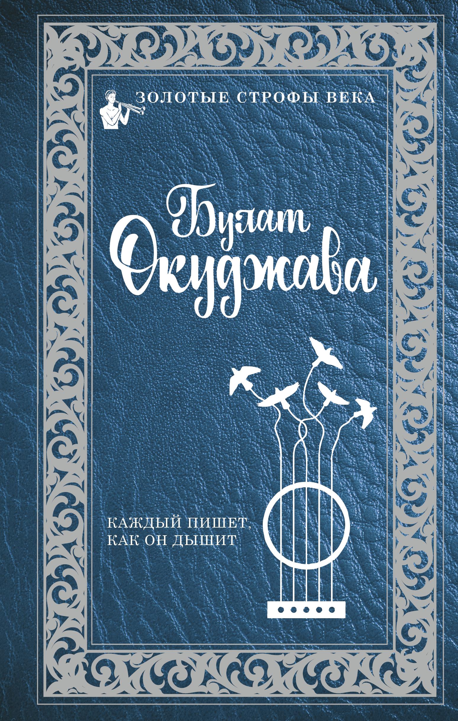 Булат Окуджава Каждый пишет, как он дышит булат окуджава великие поэты мира