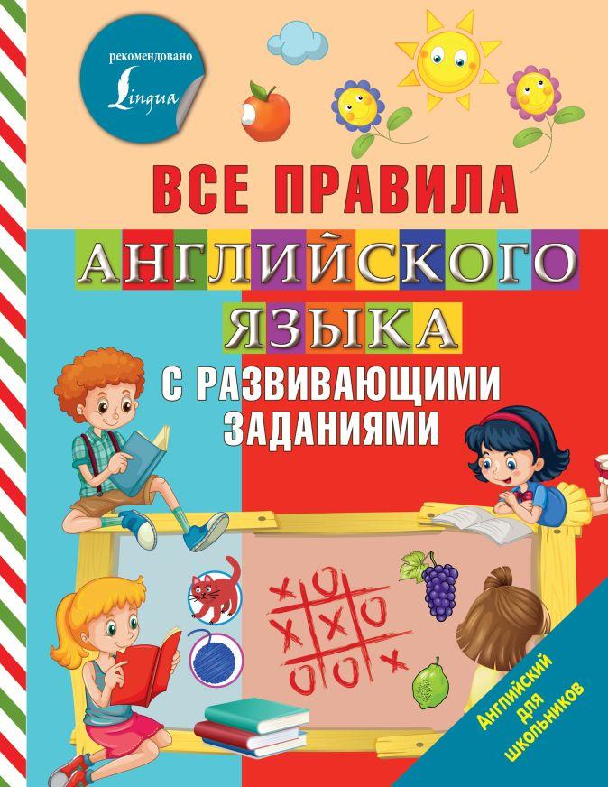 Ольга Журлова - Все правила английского языка с развивающими заданиями обложка книги