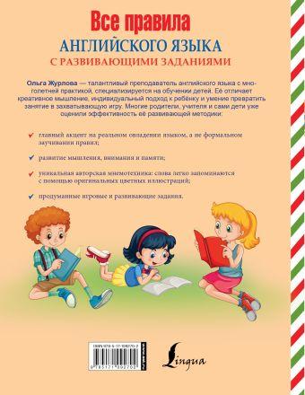 Все правила английского языка с развивающими заданиями Ольга Журлова