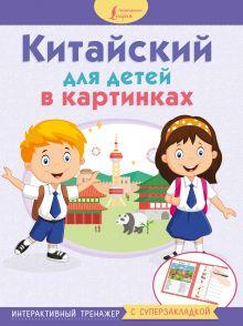 Китайский для детей в картинках. Интерактивный тренажер с суперзакладкой
