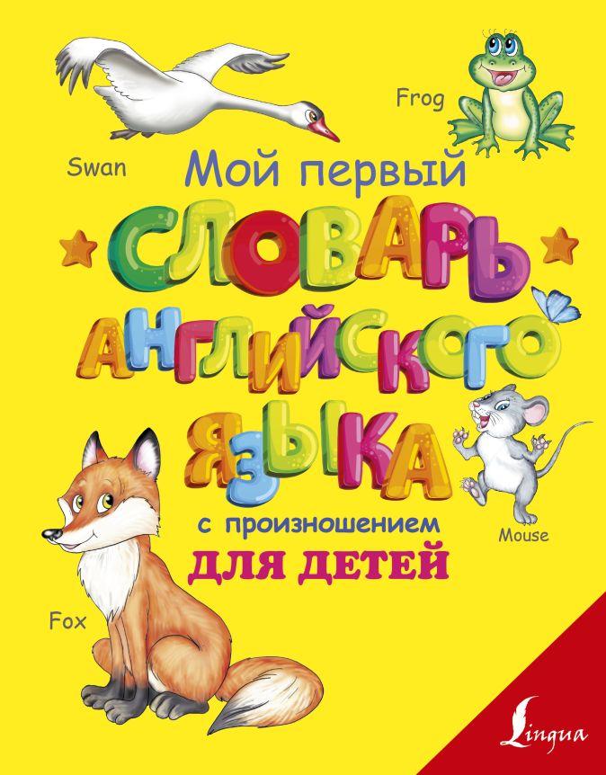 С.А. Матвеев - Мой первый словарь английского языка с произношением для детей обложка книги