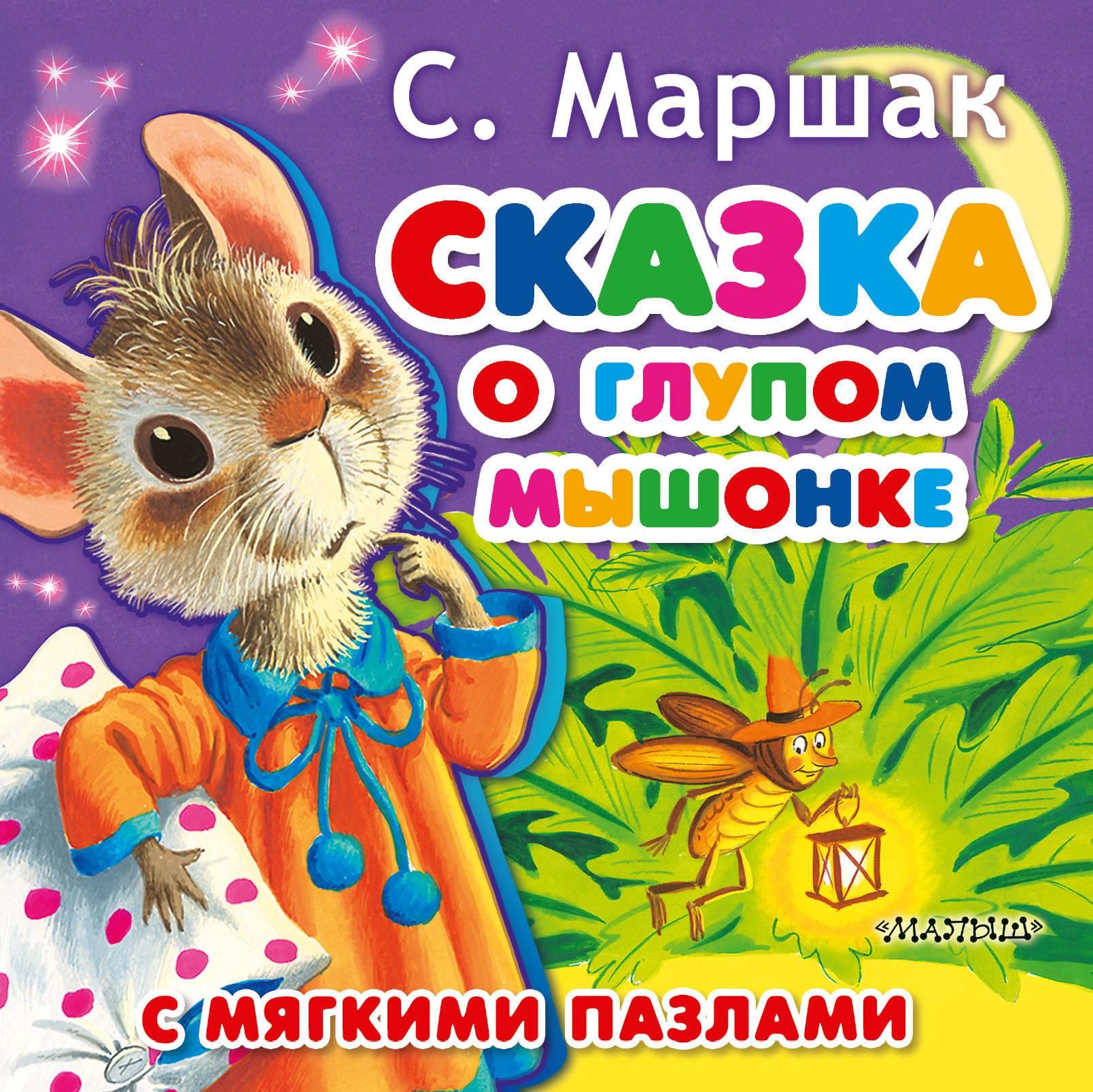 Маршак С.Я. Сказка о глупом мышонке