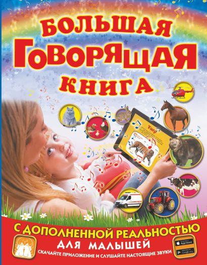 Большая говорящая книга с дополненной реальностью для малышей - фото 1