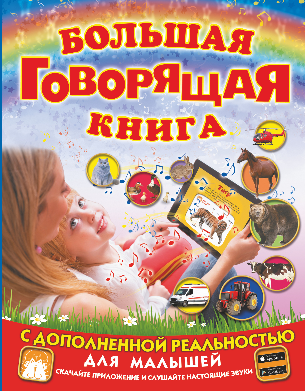 Доманская Л.В., Закотина М.В. Большая говорящая книга с дополненной реальностью для малышей азбукварик книга про веселого дельфина и не только говорящая энциклопедия для малышей