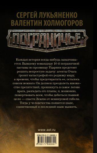 Очаг Сергей Лукьяненко, Валентин Холмогоров