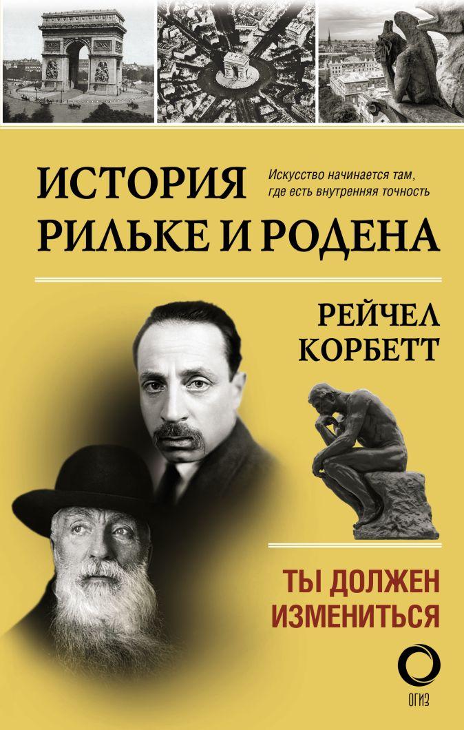 Рейчел Корбетт - История Рильке и Родена обложка книги