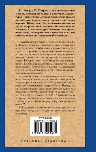 Двенадцать стульев; Золотой теленок Илья Ильф, Евгений Петров