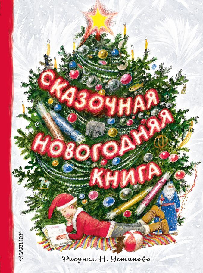 Маршак С.Я., Михалков С.В. и др. - Сказочная новогодняя книга обложка книги