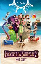 Дейч С. - Монстры на каникулах 3. Море зовёт (новеллизация)' обложка книги
