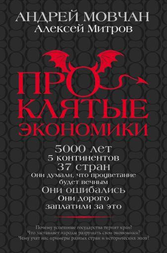 Мовчан А.А., Митров А.О. - ПрОклятые экономики обложка книги