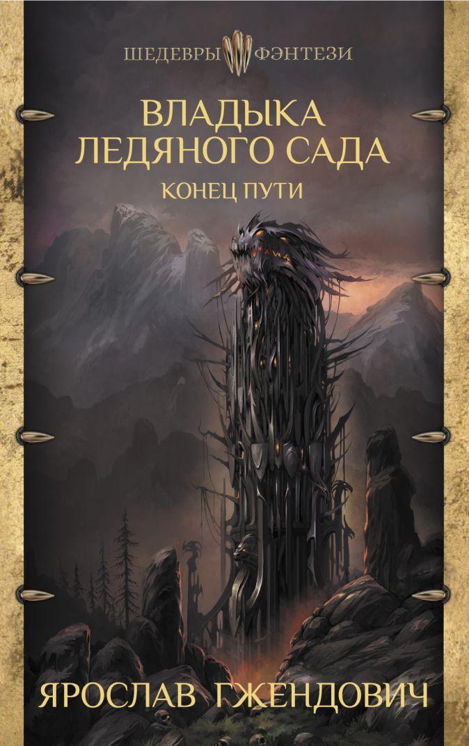 Ярослав Гжендович - Владыка ледяного сада. Конец пути обложка книги