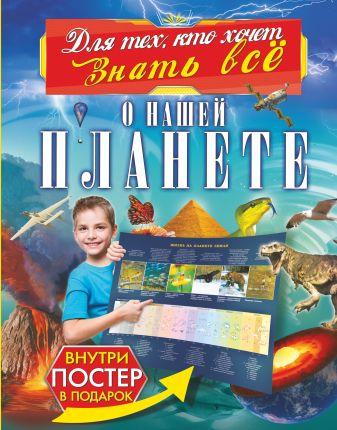 Д. Кошевар, В. Ликсо , А. Спектор - О нашей планете обложка книги