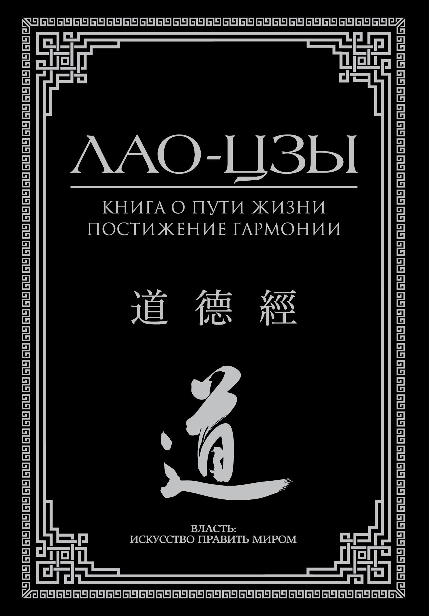 Лао-цзы Книга о пути жизни. Постижение гармонии алан флауэр симон маг повесть об античном волшебнике лао цзы мастер тайных искусств поднебесной империи