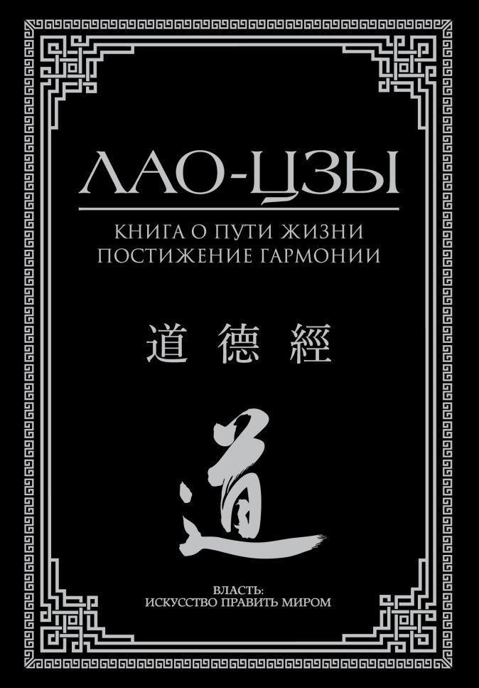 Лао-цзы - Книга о пути жизни. Постижение гармонии обложка книги