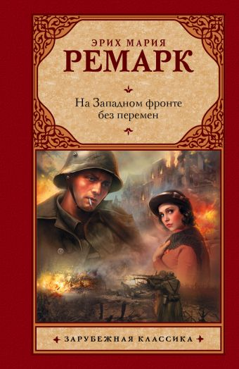 На Западном фронте без перемен Эрих Мария Ремарк