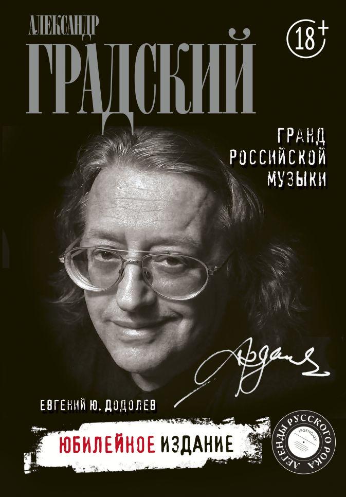 Градский А.Б. - Александр Градский. Гранд российской музыки обложка книги