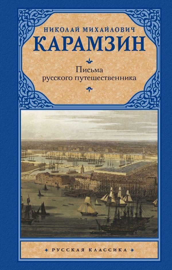 Карамзин Николай Михайлович Письма русского путешественника