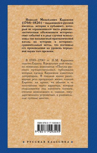 Письма русского путешественника Карамзин Н.М.