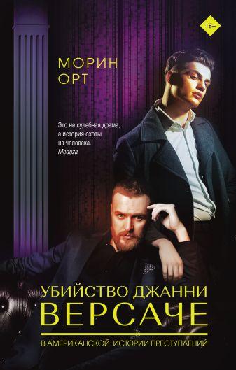 Морин Орт - Убийство Джанни Версаче обложка книги
