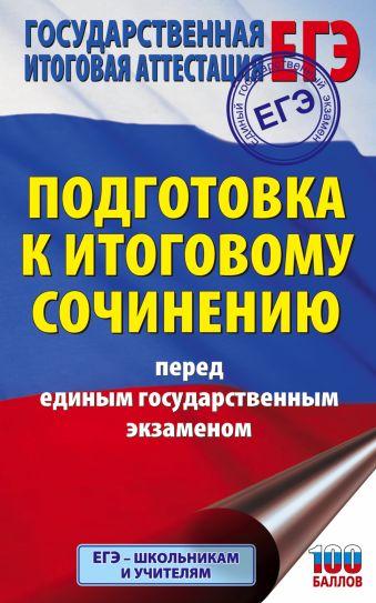 ЕГЭ. Подготовка к итоговому сочинению перед единым государственным экзаменом Миронова Н.А.